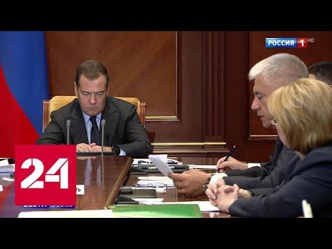 """Медведев назвал """"безобразием"""" годами длящиеся согласования поручений президента - Россия 24"""