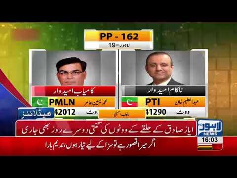 04 PM Headlines Lahore News HD - 29 July 2018