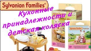 Silvanian families кухонные принадлежности и детская прогулочная коляска
