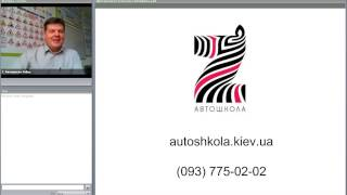Автошкола Киев. Дистанционное онлайн обучение. Выдача прав - www.autoshkola.kiev.ua