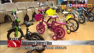 83% of children's bikes fail New Taipei safety test