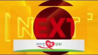 SBS 뉴스 ED + 미운 우리 새끼 (재방송) NEXT (TBC에서 녹화)