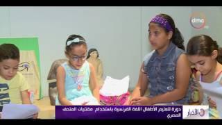 الأخبار - دورة لتعليم الأطفال اللغة الفرنسية بإستخدام مقتنيات المتحف المصري