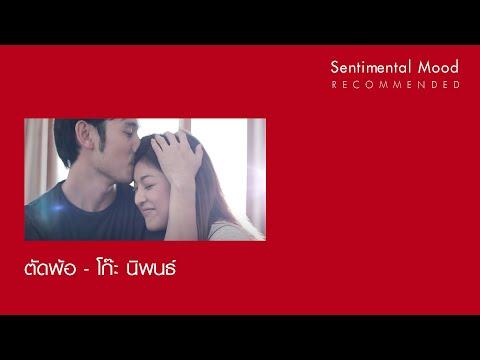 ตัดพ้อ - โก๊ะ นิพนธ์ (Koh Niphon) [Official Lyrics Video]
