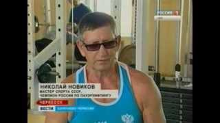 Ветеран тяжелой атлетики Николай Новиков(, 2013-11-01T07:22:35.000Z)