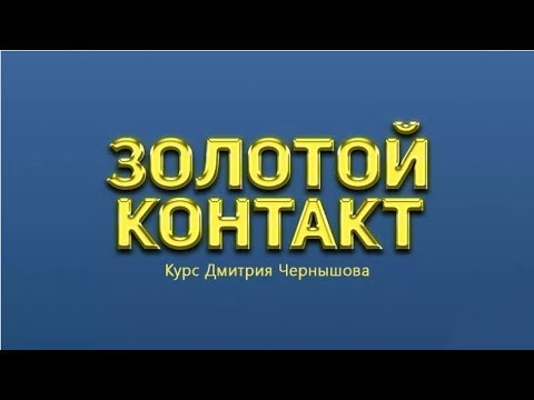 Курс Золотой контакт - Дмитрий Чернышов.  Заработок  вконтакте от 30 000 рублей в месяц.