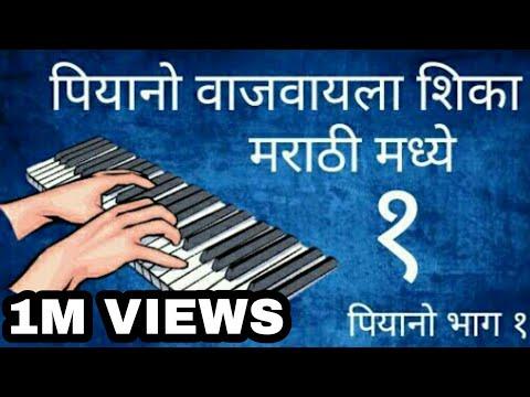 Learn piano easily part-1 !! पियानो वाजवायला शिका मराठी मध्ये