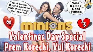 Valentines Day Special Dubbing   Bangla Talkies   Minions Cover