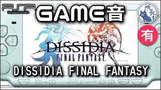 【PSP】ディシディアFFの音 BGM有り【GAME音】GAME ASMR