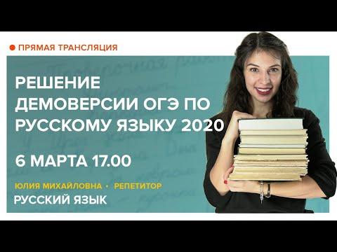 Русский язык | Решение демоверсии ОГЭ по русскому языку 2020