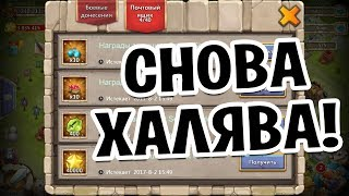 Снова Халява на iOS Акция КОДЫ Castle Clash 453