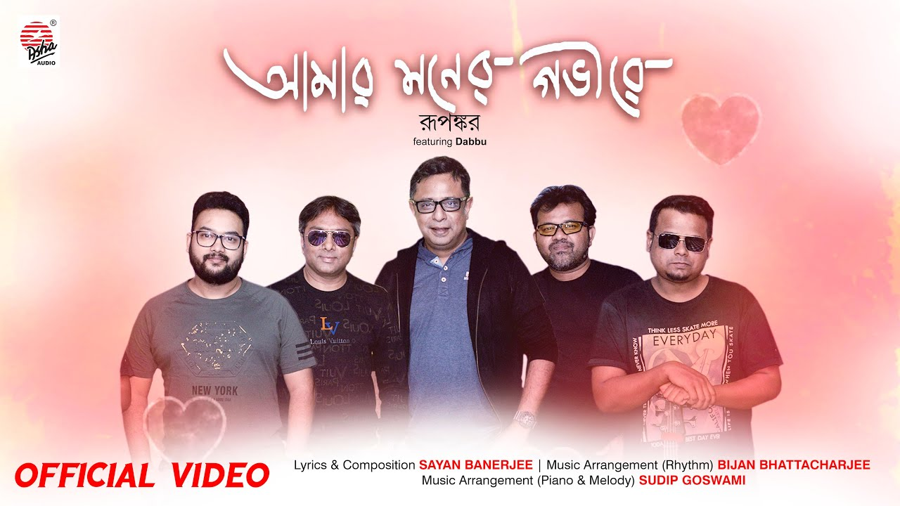 Amar Moner Gobhire | Official Video | Rupankar Feat. Dabbu | Sayan | Bijan | Sudip | V Day Spl