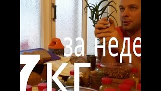 Сбросить вес 7 кг за неделю Питание и отдых в Крыму