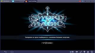 Sword and Magic Лук воздуха ГАЙД
