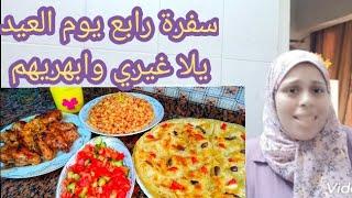 لوزهقتي من اللحمةتعالي بسرعةغيري وابهريهم//وليه مصورتش مع بابافي العيدرغم إني روحتله