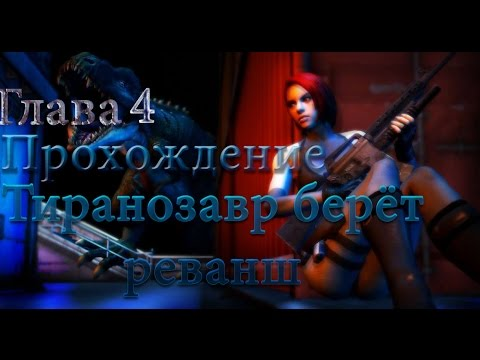 Dino crisis #4 (Тиранозавр берёт реванш) Прохождение на русском. 1080p