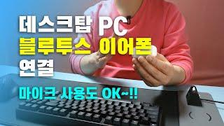 데스크탑 PC 블루투스 이어폰 연결하는 방법 ㅣ 마이크…