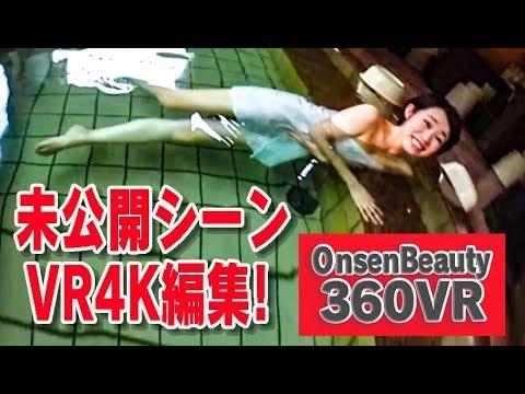 未公開入浴シーン特集1【360VR温泉美人】(4K高画質)#34 加太温泉、武田尾温泉 360VR Video Japan's onsen