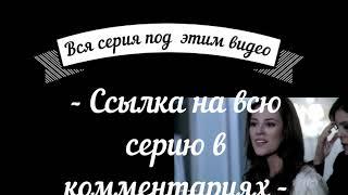 Бразильский сериал Любовь к жизни 19 серия, русская озвучка