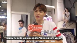 150710 Tudou Fashion Interview with Wu Yifan (рус.саб)