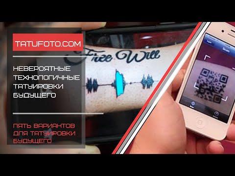 Невероятные технологичные татуировки - факты и фото для сайта Tatufoto.com