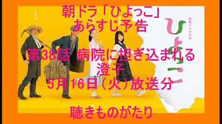 朝ドラ「ひよっこ」第38話 病院に担ぎ込まれる澄子 5月16日(火)放送分...