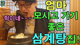 [맛집탐방1]서울 3대 삼계탕 토속촌 삼계탕 올해 처음…