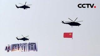[中国新闻] 国庆阅兵训练场的故事 陆航直升机梯队:新编队 新成员 主战机型集体亮相 | CCTV中文国际