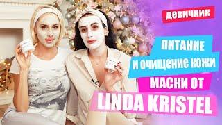 Как правильно применять маску для лица Аллергия на холод Косметика Linda Kristel