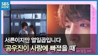 SBS [서른이지만 열일곱입니다] - 그 남자가 사랑에 빠졌을 때 / 'Still 17' review