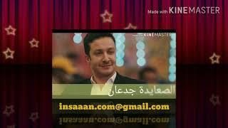 احنا الصعايدة لمحمد رمضان Mp3