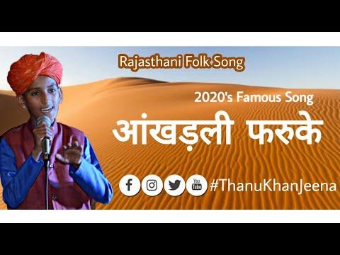 आंखड़ली फरुके Ankhadali Faruke ThanuKhan Jeena Traditional Song