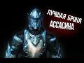 Skyrim ЛУЧШАЯ БРОНЯ для Ассасина ДАЭДРИЧЕСКИЙ АРТЕФАКТ Эбонитовая Кольчуга mp3