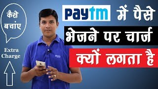 Why Paytm Charges for Money Transfer
