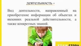 2.3.8 Виды деятельности  Научно познавательная. ОГЭ по Обществознанию
