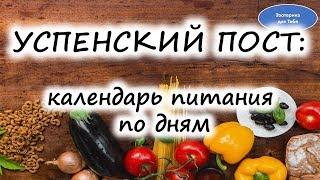 Успенский пост: календарь питания по дням