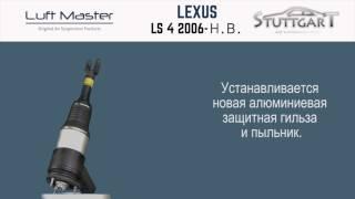 Ремонт переднего и заднего пневматического амортизатора Lexus LS 4 2006 н в