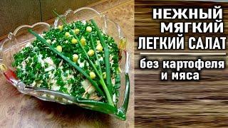 Салат с крабовыми палочками и корейской морковью    БЫСТРО, ПРОСТО, ВКУСНО, ИЗ ДОСТУПНЫХ ПРОДУКТОВ