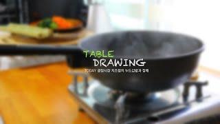 테이블 드로잉 광장시장 치즈참치누드김밥잡채 만들기