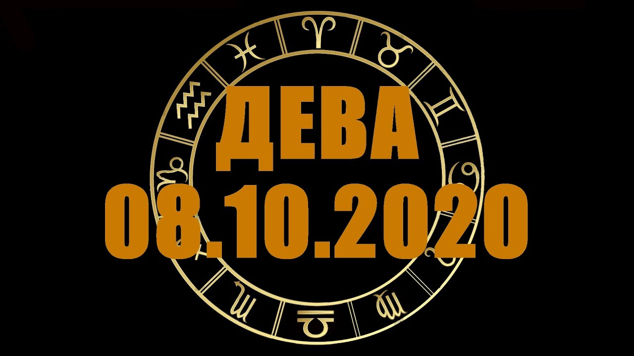 Гороскоп на 08.10.2020 ДЕВА