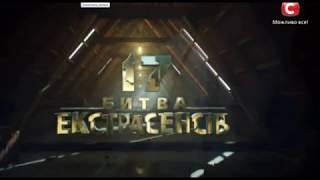 Битва экстрасенсов 17 сезон Выпуске 13  24.12.2017 ФИНАЛ