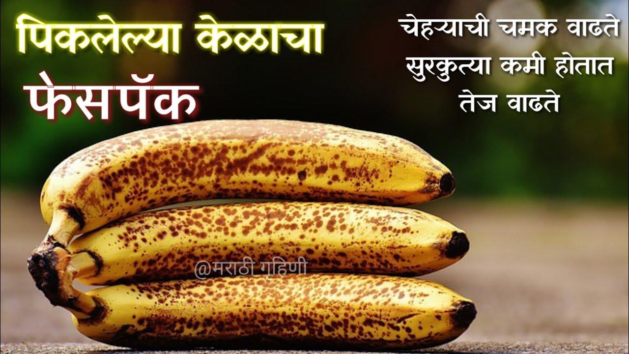 पिकलेले केळ्याचा फेसपॅक चेहऱ्यावर लावा आणि मिळवा सुंदर तजेलदार त्वचा फक्त सात दिवसांत | मराठी गृहिणी