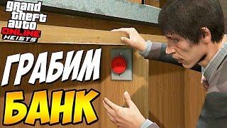 КАК ГРАБИТЬ БАНК ??? EPiC FAiL ► GTA V Heists ONLINE #181 | [PLAYSTATION 4]