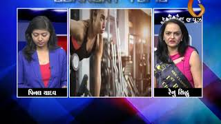 Fitness ફંડા with  રેનુ સિદ્ધુ - You Can Be Fit @ 50 on Gujarat News | Current Topic | GTPL