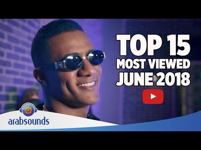 Top 15 Most Viewed Arabic songs of June 2018   ???? 15 ????? ????? ?????? ??? ????? ?? ?????