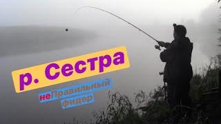 Фидерная рыбалка на реке Сестра Красивая река Большой лещ