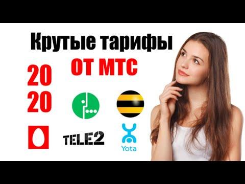 Самый выгодный тариф МТС 2020 / Весь МТС / Тарифище / Персональный / Мой Smart / Наш Smart / X /
