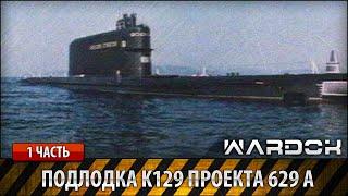 Подлодка K129 проекта 629 А  серия 1 | WARDOK