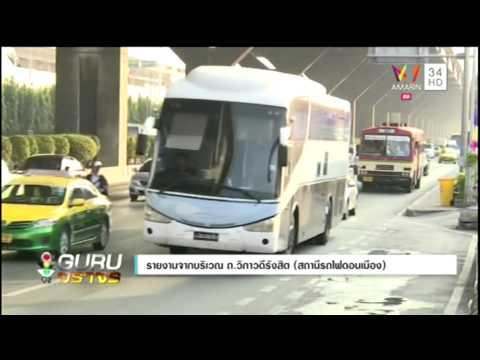 กูรูจราจร by PostTV วันที่ 16 ก.พ.58 เวลา 16.55-17.00 น. ทาง AMARIN TVHD ช่อง34/44