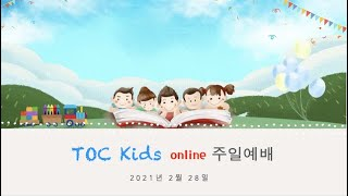 🌱  TOC Kids | 영유아부 | 온라인 주일예배 (2021.2.28)